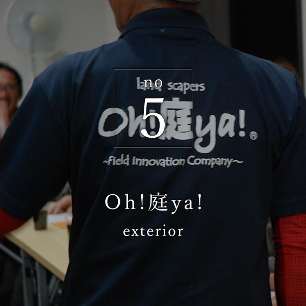 Oh!庭ya!